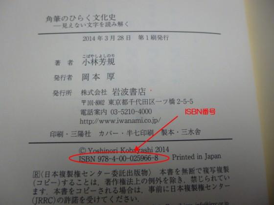 奥付ISBN