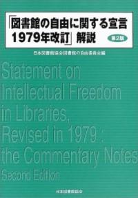 「図書館の自由に関する宣言 1979年改訂」解説