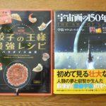 餃子の王様、宇宙画の150年史