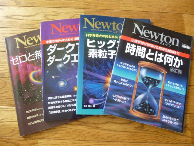 Newton(ニュートン)、別冊Newton