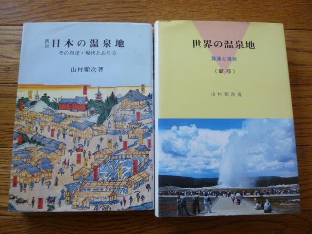 日本の温泉地、世界の温泉地
